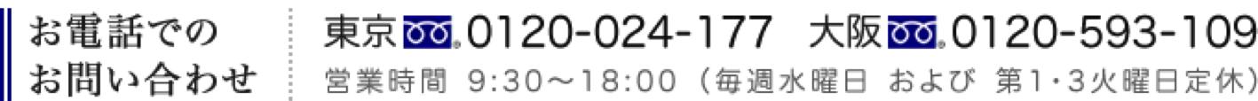 東急ハーヴェストクラブへのお電話でのお問い合わせは、0120-024-117へ