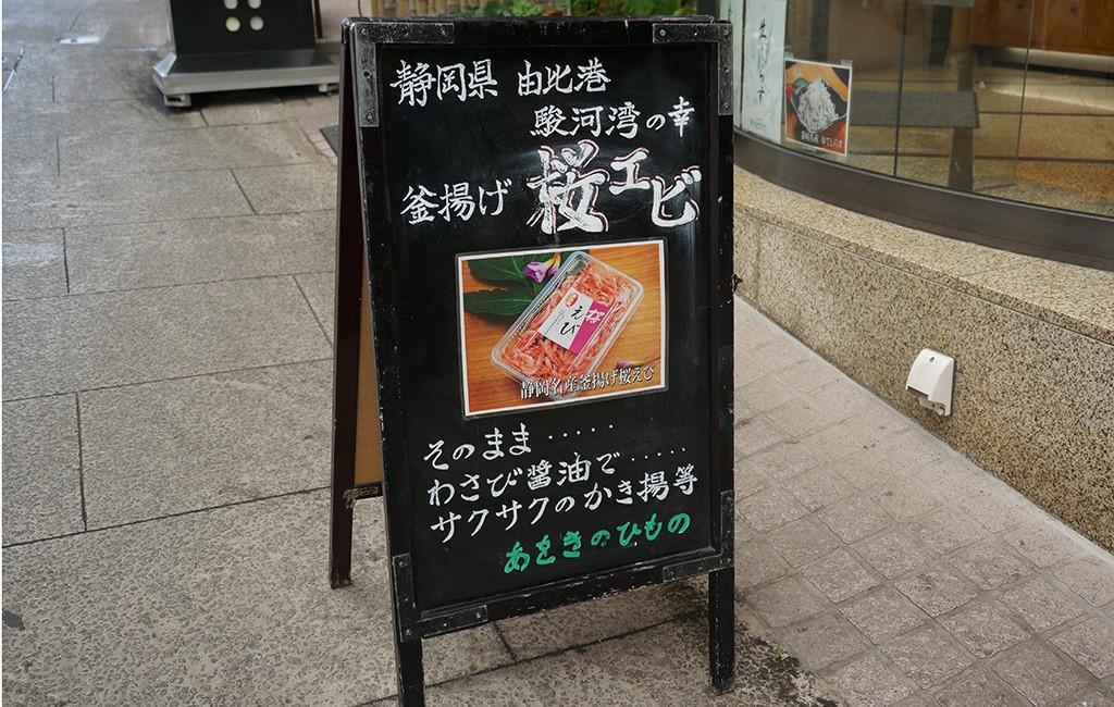 静岡県産の釜揚げ桜エビ、わさび醤油でお酒と一緒に……。