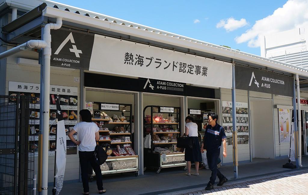 熱海駅前にある「熱海ブランド A-PLUS」販売店舗
