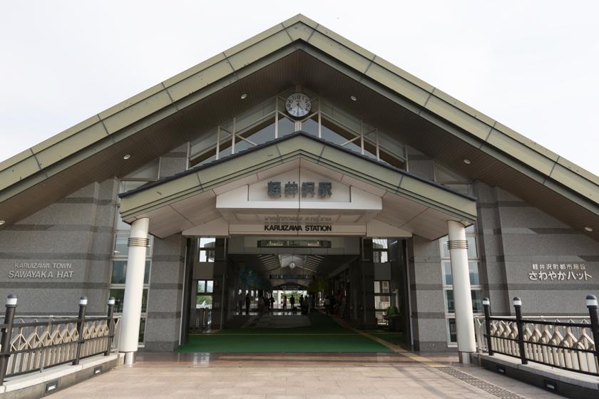 軽井沢駅。北陸・長野新幹線に乗れば、1時間で到着