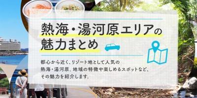 atami-yugawara-summary