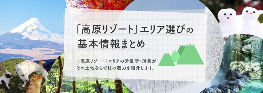 plateau-info-summary-thumbnail