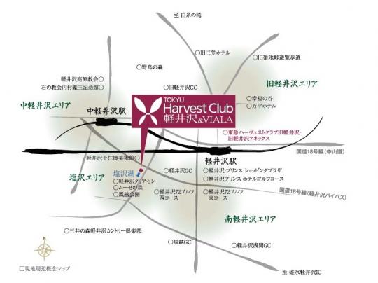 東急ハーヴェストクラブ軽井沢&VIALA地図