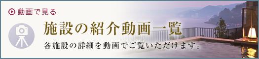 東急ハーヴェストクラブ施設紹介(動画)