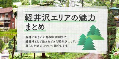 karuizawa-summary-1680x600