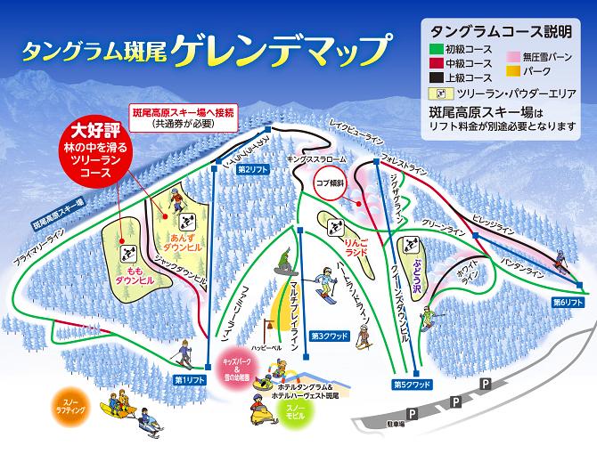 3.10春スキーブログ用画像・参考資料¥㈪ゲレンデマップ
