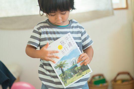 最新の著作は4年前に発売した「あたらしい沖縄旅行」の、情報を更新した「新版」。