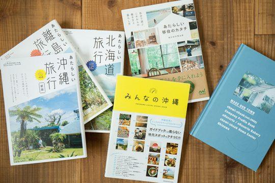 著書や編集を担当した書籍。「あたらしい旅行」シリーズはもはやライフワーク。自分の経験を生かした移住の本や、沖縄の企業「チューイチョーク」のコンセプトブックの制作も。