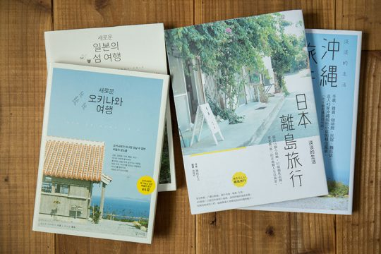 「あたらしい沖縄旅行」と「あたらしい離島旅行」はどちらもハングルと中国繁体字に訳され、韓国と台湾でも発売。自分の著書が海を渡るなんて、移住前は想像もしていなかったこと。