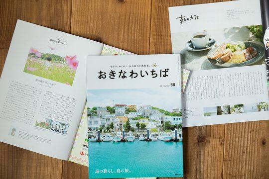「おきなわいちば」と「uchina」という圏内の雑誌では連載を担当させていただいている。