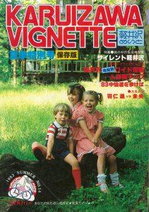 『軽井沢ヴィネット』改名号。世間が騒がしくなり始めたバブル初期、「サイレント」をコンセプトに
