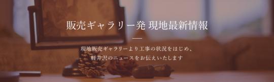 東急ハーヴェストクラブ軽井沢&VIALA 販売ギャラリー発 現地最新情報