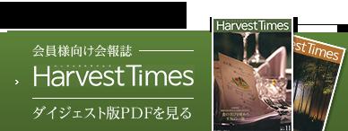 harvest_times