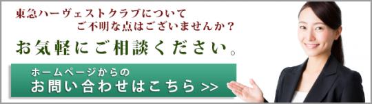 info-banner-HVC
