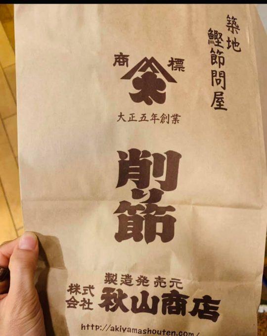 秋山商店の鰹節!築地の老舗です。竹内さんのご家族が経営なさっているとのこと。