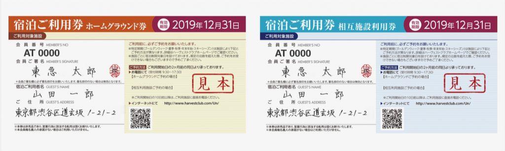 2019年の宿泊ご利用券