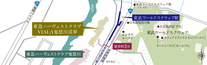 「東急ハーヴェストクラブVIALA鬼怒川渓翠」周辺地図